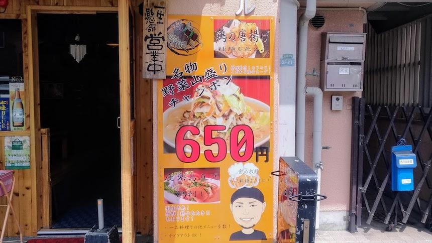 威風堂々 六本松店:福岡市中央区六本松の居酒屋、ちゃんぽん店