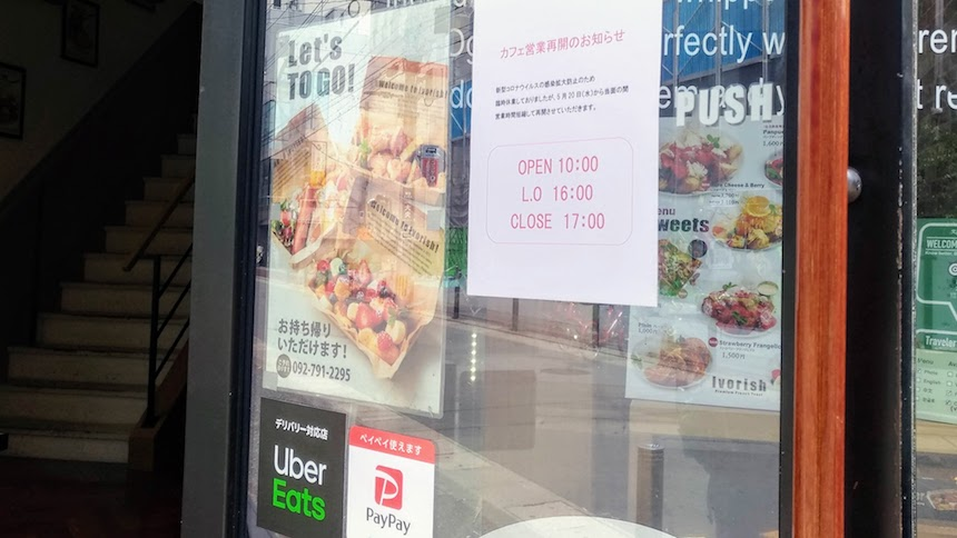 Ivorish 福岡本店:福岡市中央区大名のフレンチトースト専門店