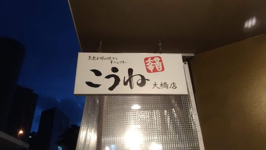 こうね大橋店:南区大橋の広島風お好み焼き店