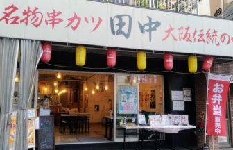 串カツ田中 大橋店:福岡市南区大橋の串カツ店