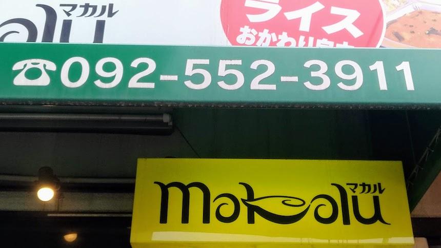 マカル:南区大橋のネパール・インド料理店