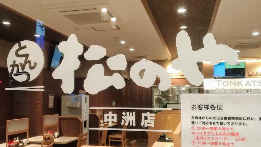 松のや 中洲店:博多区中洲のとんかつ店