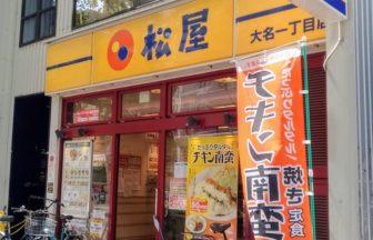 松屋 大名一丁目店:福岡市中央区大名の牛丼店