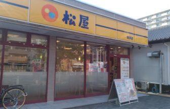松屋姪浜店