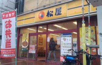 松屋 西新店:福岡市早良区西新の牛丼店