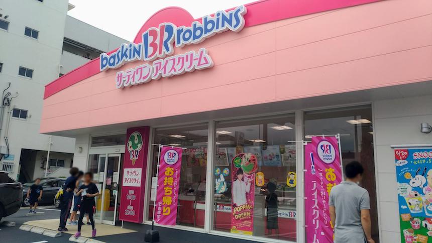 サーティワンアイスクリーム 野間大池店:南区野間のアイスクリーム店