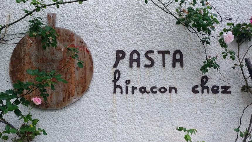 パスタ食堂ヒラコンシェ:福岡市中央区警固のパスタ店