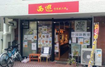 西遊:南区野間の中華料理、餃子屋