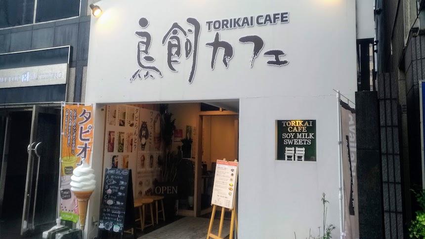 鳥飼カフェ:中央区六本松のカフェ