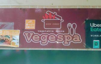 ベジスパ:中央区警固のスープカレー専門店