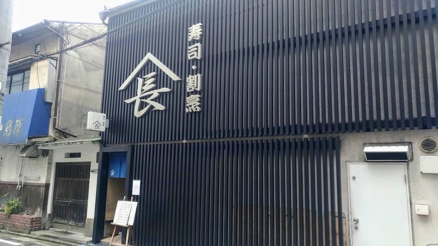 やまちょう:中央区春吉の寿司・割烹店