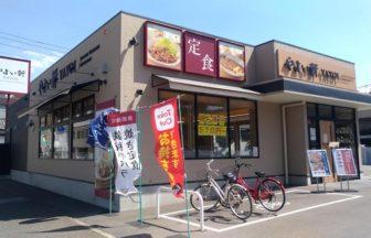 やよい軒 光丘店:博多区光丘町の定食店