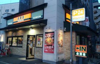 吉野家 大橋店:南区大橋の牛丼店