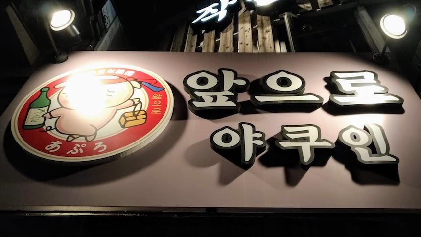 あぷろ薬院店:福岡市中央区薬院の韓国料理店
