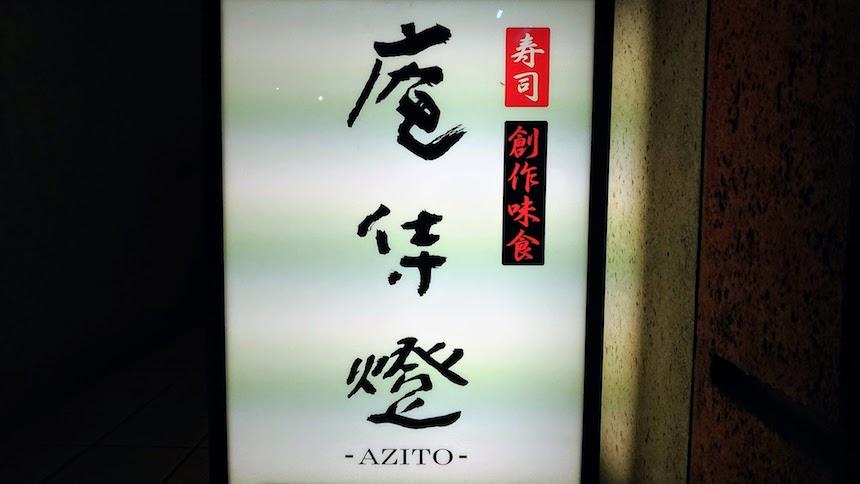 庵侍燈(あじと):福岡市中央区薬院の居酒屋