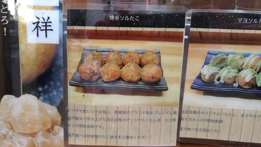博多ソルたこ:福岡市博多区那珂の元祖塩たこやき専門店