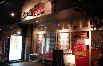 点心楼 台北 平尾店:福岡市中央区平尾の中華&台湾料理店