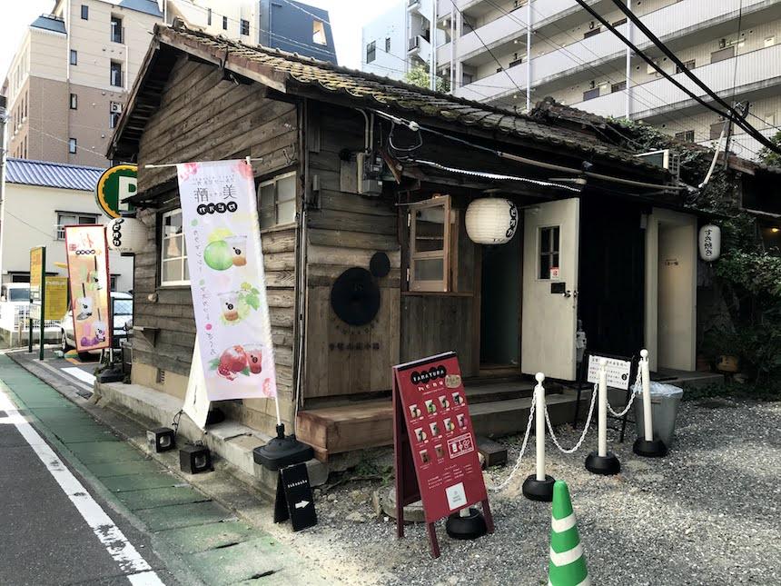 平尾山荘小路 玉響 たまゆら:福岡市中央区平尾のタピオカ専門店