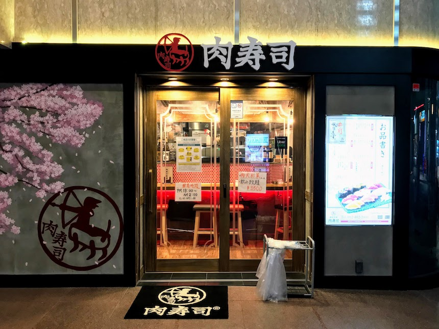 博多中洲 肉寿司:福岡市博多区中洲の寿司店