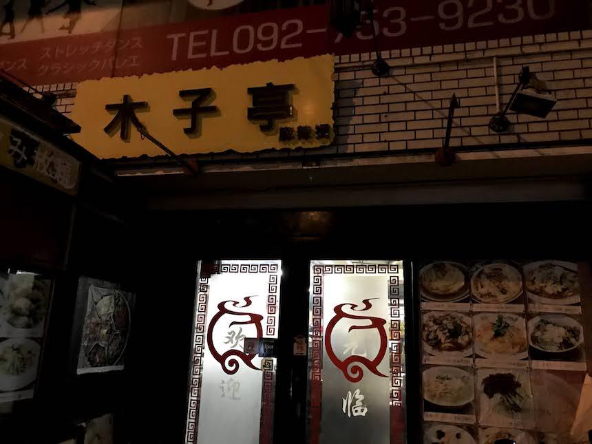 木子亭(きこてい):福岡市南区大楠の中華料理店