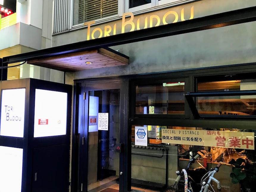 とりぶどう TORI-BUDOU 今泉本店:福岡市中央区今泉の焼鳥ワイン酒場