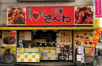 とり唐さんわ井尻店:福岡市南区井尻の唐揚げ専門店
