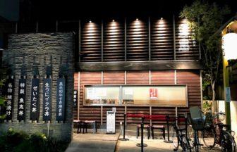 田中田式海鮮食堂 魚忠(うおちゅう):福岡市中央区今泉の海鮮定食店