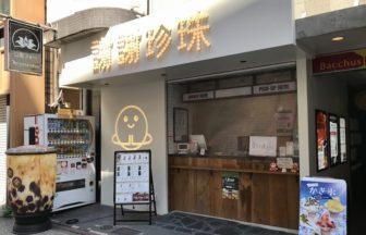 謝謝珍珠(シェイシェイパール)天神店:福岡市中央区天神のタピオカ専門店