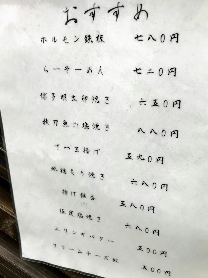 福岡市南区大橋の焼鳥居酒屋です。飲み放題メニュー有り。テイクアウトのほか、デリバリー対応可能です。