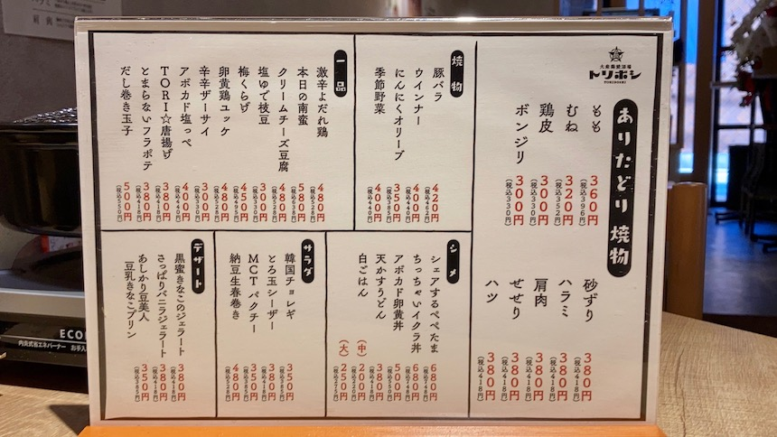 大衆鶏焼酒場トリボシ大名店